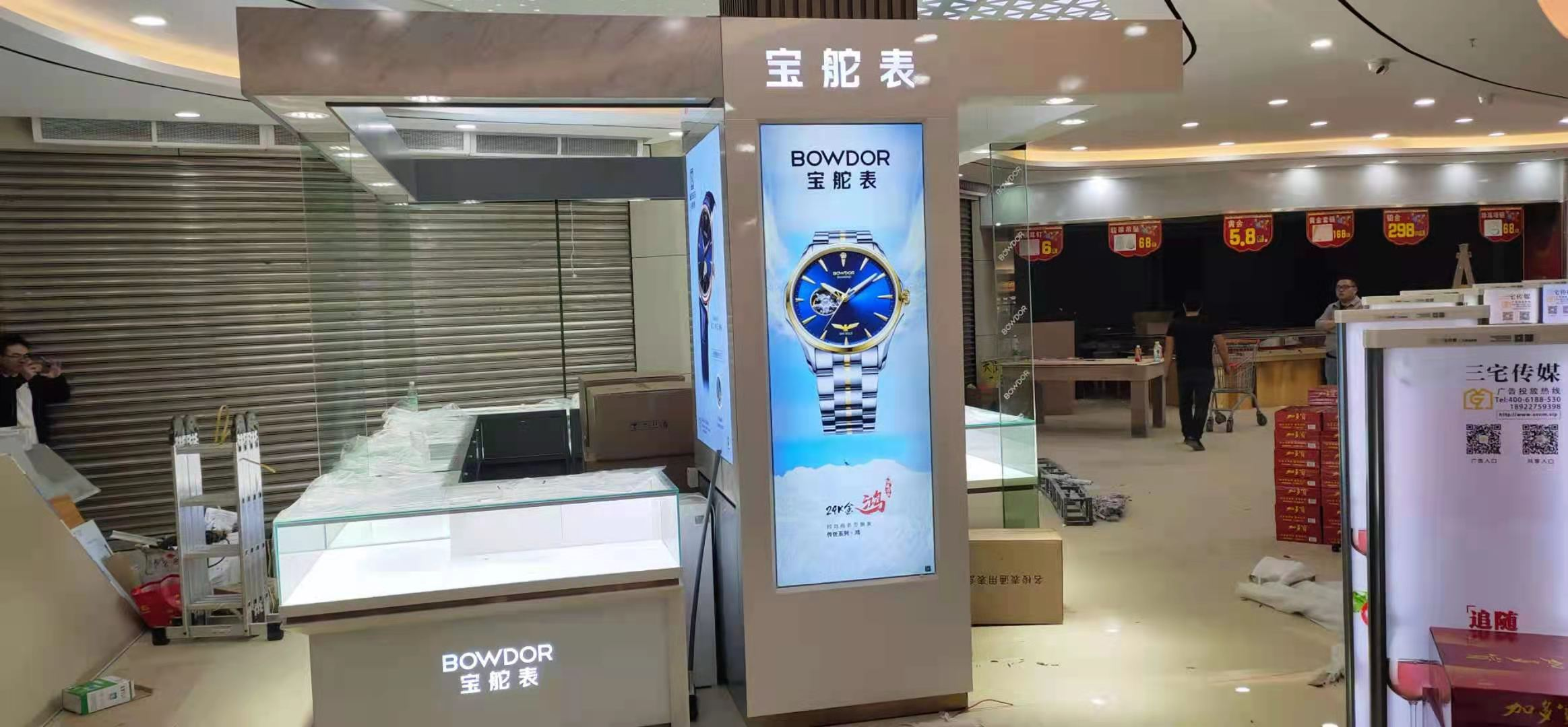 中山手表店
