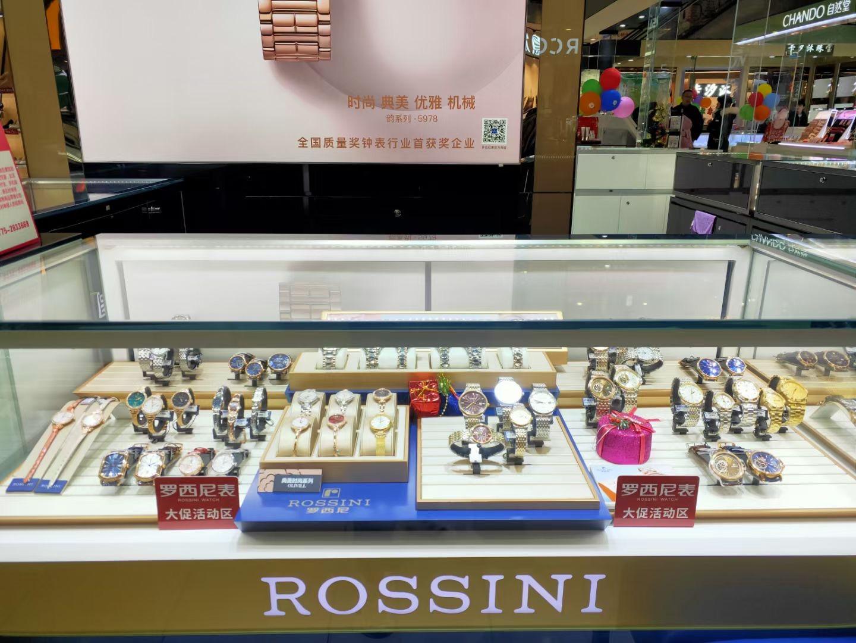罗西尼手表专柜